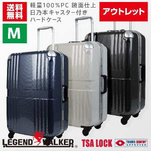 アウトレット スーツケース M サイズ 中型 軽量 キャリーバッグ キャリーケース キャリーバック 旅行かばん フレーム B-6020-62