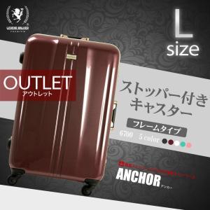 アウトレット スーツケース 大型 軽量 Lサイズ キャリーバッグ キャリーケース ストッパー付 キャリーバック 旅行かばん B-6700-72