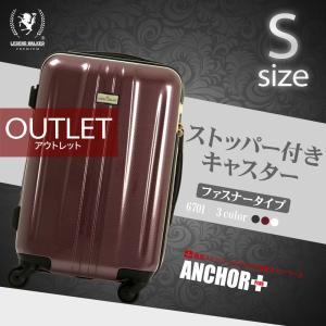 アウトレット スーツケース 小型 軽量 Sサイズ キャリーバッグ キャリーケース ストッパー付 旅行かばん キャリーバック B-6701-54 marienamaki