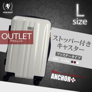 アウトレット スーツケース 大型 軽量 Lサイズ キャリーバッグ キャリーケース 旅行かばん キャリーバック ストッパー付 キャリー B-6701-68 marienamaki