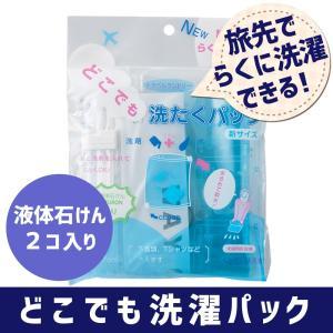 どこでも洗濯パック 洗濯 トラベルランドリー 洗剤2個入り 簡易 洗たく 旅行用品 トラベルグッズ ...