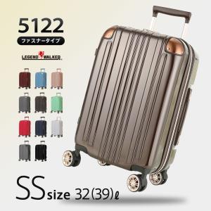 スーツケース キャリーケース キャリーバッグ トランク 小型 機内持ち込み 軽量 おしゃれ 静音 ハード ファスナー 拡張 5122-48