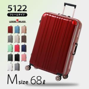 スーツケース M サイズ 中型 軽量 キャリーバッグ キャリーケース キャリーバック ハード ケース レジェンドウォーカー 5022-62