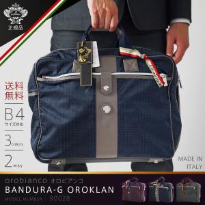 d2d9d4bb2fb3 【限定価格】 ブリーフケース リュック バッグ ビジネス 2way 出張 B4サイズ対応 OROBIANCO オロビアンコ BANDURA-G  OROKLAN イタリア製 orobianco-90028