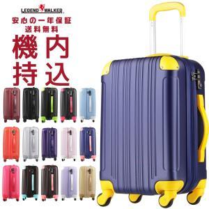 カジュアルスーツケース キャリーバッグ 超軽量 機内持ち込み 小型 おしゃれ W-5082-48の画像