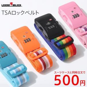 【スーツケース1点につき1点限り・同梱専用】 TSAロック ダイヤル スーツケースベルト スーツケース用 ベルト W-SB791