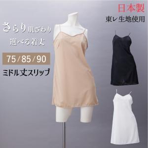 ロングスリップ85cm丈  日本製  吸汗速乾 シンプル ランジェリー ペチコート ワンピース  MARII CLUB/マリイクラブ