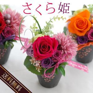 『さくら姫』プリザーブドフラワー ギフト ブリザードフラワー お祝い プレゼント 和風プリザ
