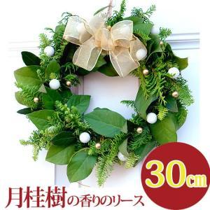 クリスマスリース 玄関 おしゃれ[香るグリーンフレッシュリース] 30cm生 フレッシュ 生花 ギフト