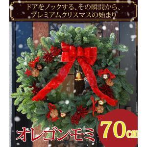 クリスマスリース[ オレゴンモミのエントランスリ...の商品画像