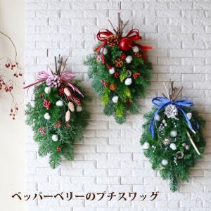 クリスマス スワッグ『ペッパーベリーのプチスワッグ』フレッシュ 玄関 リビング おしゃれ 可愛い ギフト プレゼント 木の実 モミ