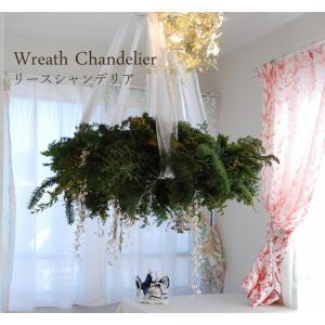 クリスマスリース 玄関 手作り リースシャンデリア 生 46cm(玄関 玄関 飾り 予約 リース ギフト おしゃれ 生のリース オリジナル)ユール
