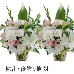 お供え花アレンジメント対[家族葬の花対]生花弔電...の商品画像