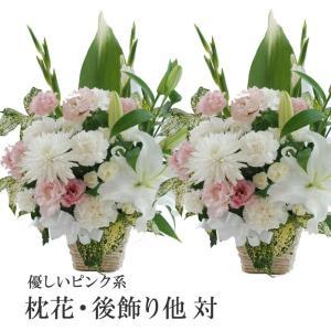 お供え花アレンジメント対[家族葬の花対]生花弔...の詳細画像2
