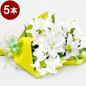カサブランカ5本の花束 お祝い 生花  豪華 送料無料 誕生日プレゼント ギフト