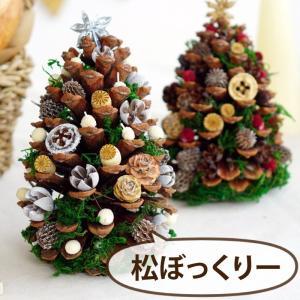 クリスマス 飾り『クリスマスツリー 卓上』玄関 置物 松ぼっくり ギフト リビング 雑貨 木の実 led