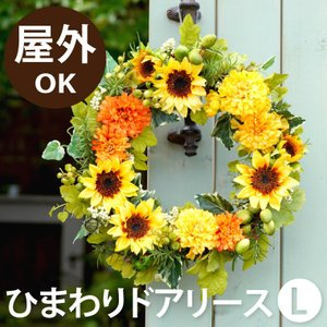 父の日 花 ギフト おしゃれ ひまわり ドア リース L サイズ プリザ ーブド フラワー 誕生日 ...