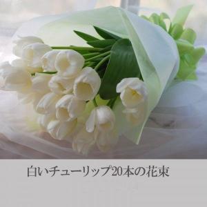チューリップ プレゼント 白いチューリップ20本の花束 予約 生花 花束 誕生日 ギフト 贈り物 ギフト|marika