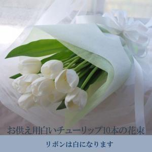 お供え 花『白いチューリップの10本の花束 予約』生花 お悔やみ 花 喪中のはがきをもらった時 お供え 花 喪中 命日 墓前 供養 花|marika