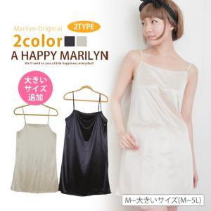 大きいサイズ レディース スリップ 4L-5Lサイズ追加 サテン キャミソール 安い メール便 30代 40代 50代 ファッション M|marilyn