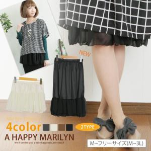 大きいサイズ レディース ペチ スカート シフォン レディス 大きいサイズの服 春 30代 40代 ファッション|marilyn