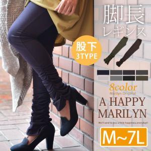 大きいサイズ レギンス レギンス 裾クシュクシュ レギング スパッツ 秋 冬 30代 40代 50代 ファッション|marilyn