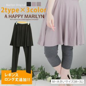 大きいサイズ レディース レギンス付き フレアスカート 春 30代 40代 ファッション|marilyn
