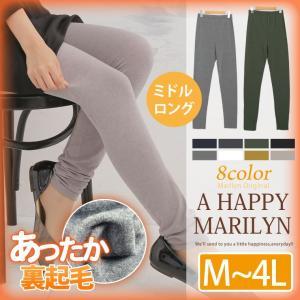 大きいサイズ レディース レギンス あったか 裏起毛素材 シンプル スパッツ 秋 冬 30代 40代 ファッション mo|marilyn