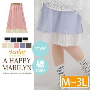 大きいサイズ レディース スカート ショート丈 ひざ丈 ロング丈 コットン100% ペチスカート インナー 透け防止 30代 40代 ファッション|marilyn