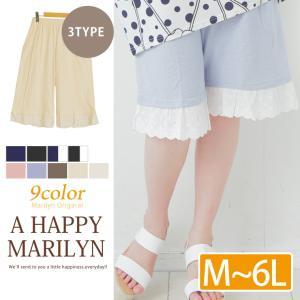 大きいサイズ レディース ペチコート ショートパンツ コットン100% ペチパンツ 30代 40代 50代 ファッション mo|marilyn
