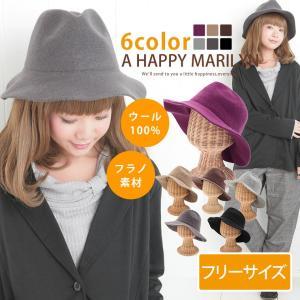 レディース 帽子 ウール1% フラノ素材 中折れハット 帽子 ハット ぼうし 女性用 中折れハット  フリー 30代 40代 ファッション marilyn