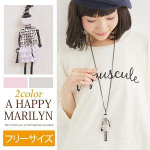 レディース ネックレス ドールモチーフ ネックレス ネックレス アクセサリー アクセ フリー 30代 40代 ファッション|marilyn