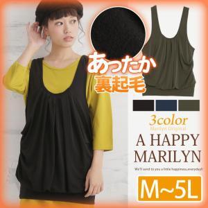 M〜 大きいサイズ レディース トップス チュニック あったか 裏起毛 ノースリーブ  フェイクレイヤード バルーン トップス 30代 40代 ファッション|marilyn