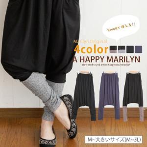 サルエルパンツ レディース 大きいサイズ 秋 冬 30代 40代 ファッション|marilyn