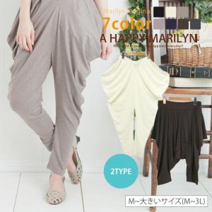 クロップド丈 変形 サルエルパンツ 大きいサイズ レディース パンツ 春 30代 40代 ファッション marilyn
