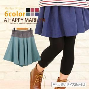大きいサイズ レディース フレア キュロットスカート ウエストリブ 春 30代 40代 ファッション|marilyn