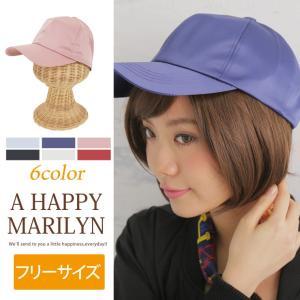 レディース 帽子 サテンキャップ 帽子 キャップ ぼうし cap 女性用 ベースボールキャップ ボーイッシュ シンプルキャップ 30代 40代 50代 ファッション|marilyn