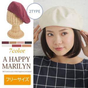 レディース 帽子 フェイクスエード・フェイクレザー ベレー帽 帽子 女性用 30代40代50代 ファッション|marilyn