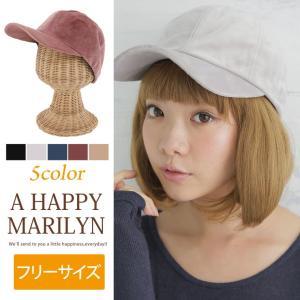 レディース 帽子 ベロア キャップ ベースボールキャップ ボーイッシュ 30代 40代 ファッション marilyn