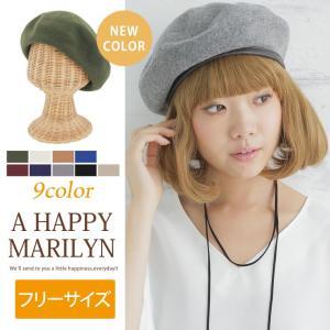 レディース 帽子 ベレー帽 ウール混 ベレー 女性用 新色追加