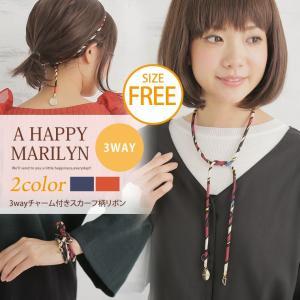 レディース ネックレス 3way チャーム付スカーフ柄リボン ヘアアクセサリー ネックレス ブレスレット 30代40代50代 ファッション|marilyn