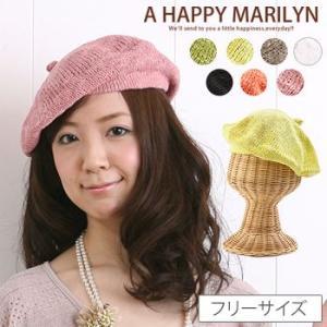 サマーニット ベレー帽 ベレー 帽子 Lサイズ レディース 30代 40代 ファッション 春ニット|marilyn