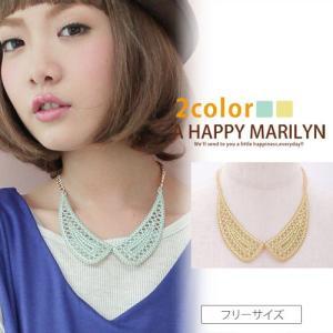 レディース ネックレス 付け襟 風 デザイン ネックレス アクセサリー アクセ フリー 30代40代50代 ファッション|marilyn