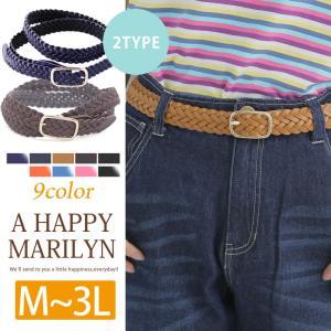 大きいサイズ レディース ベルト 編み込み フェイクレザー カラーベルト アクセ 30代 40代 ファッション|marilyn