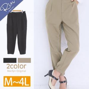 大きいサイズ レディース パンツ タック入 ジョガーパンツ RIN ボトムス 秋 30代 40代 ファッション marilyn