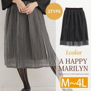 大きいサイズ レディース スカート膝下丈 プリーツ 透け感が可愛い♪ ボトムス ロングスカ−ト 春 30代 40代 ファッション marilyn