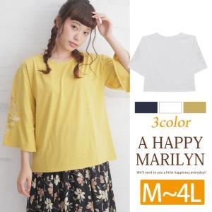 大きいサイズ レディース トップス 七分袖 刺繍 カットソー 袖 デザイン 夏 30代40代50代 ファッション|marilyn