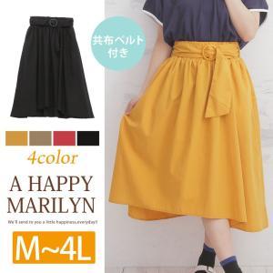 M〜 大きいサイズ レディース フィッシュテールスカート 共布ベルト付 ウエストゴム ボトムス ロングテールスカート 夏 30代 40代 ファッション|marilyn