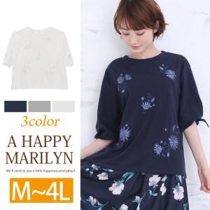 M〜 大きいサイズ レディース トップス 五分袖 袖口リボンデザイン 刺繍入 カットソー 夏 30代 40代 ファッション|marilyn