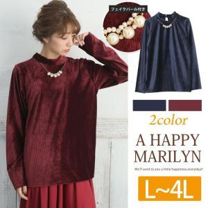 L〜 大きいサイズ レディース トップス ネックレス付 長袖 コーデュロイ風 ベロア ブラウス 秋 30代 40代 ファッション marilyn